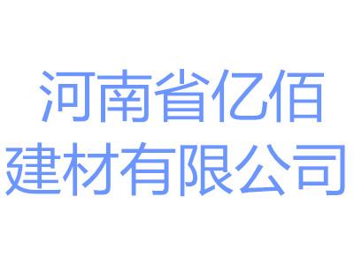 河南省亿佰建材有限公司