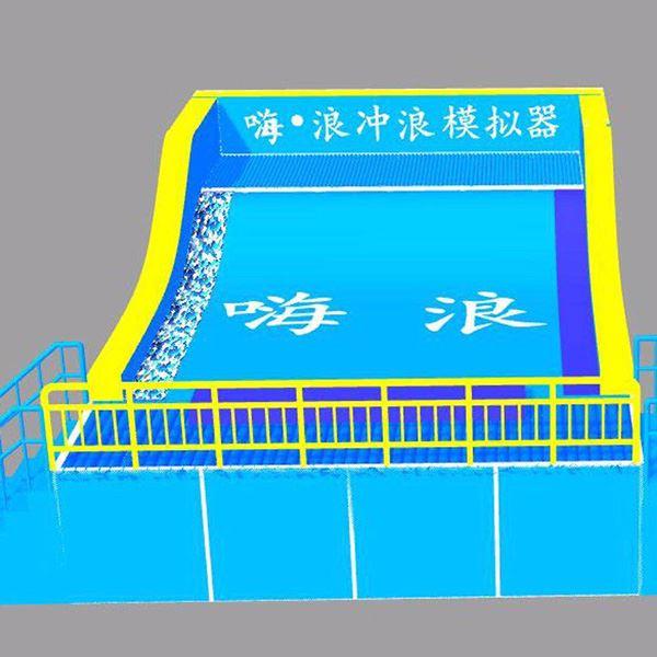 造浪设备厂家|可靠的冲浪模拟器设备定制,优选安徽嗨浪游乐设备