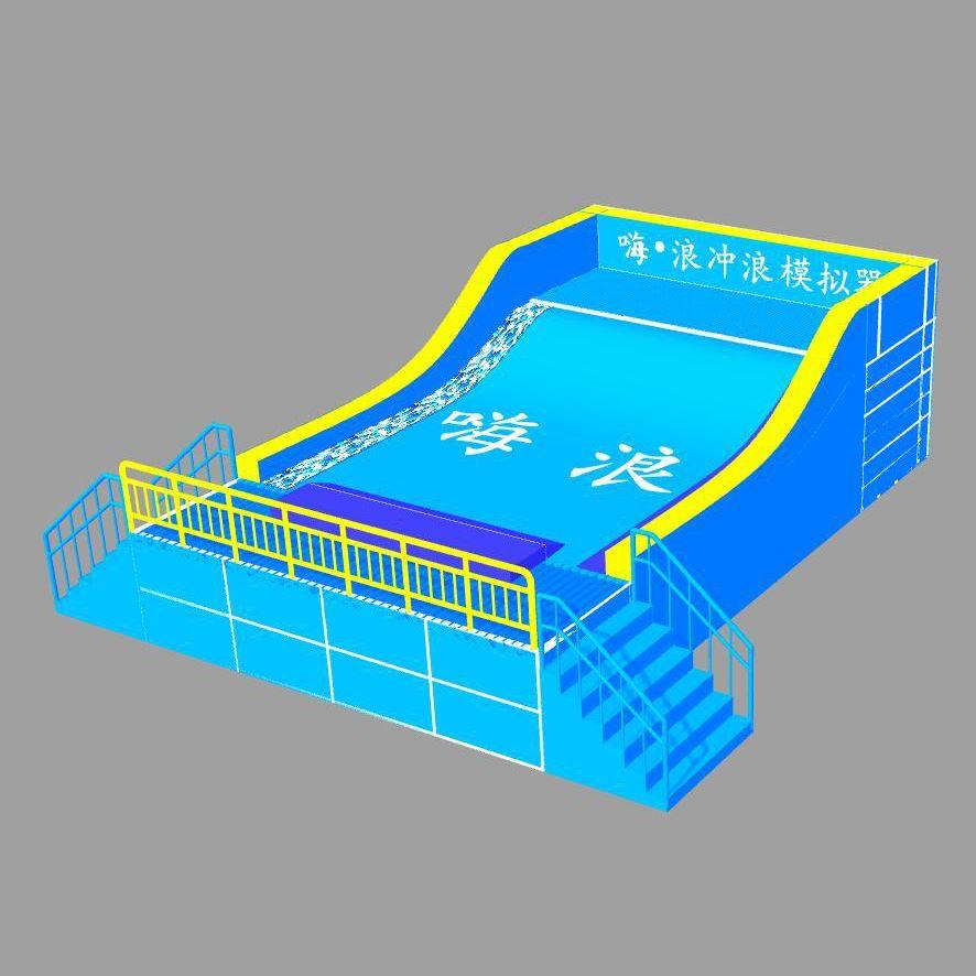 安徽嗨浪游乐设备_可靠的冲浪模拟器设备定制公司,波形模拟器厂家