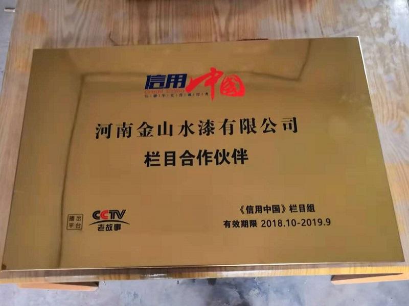 河南金山真石漆厂家 受邀参加CCTV-老故事《信用中国》栏目