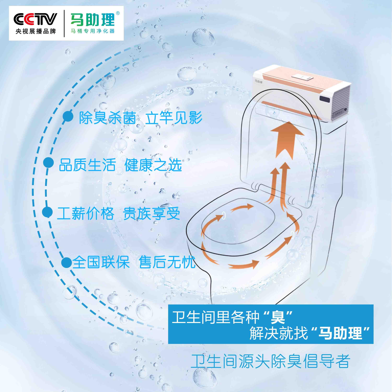 內蒙古靠譜的馬桶凈化器公司-山東智能家居加盟多少錢