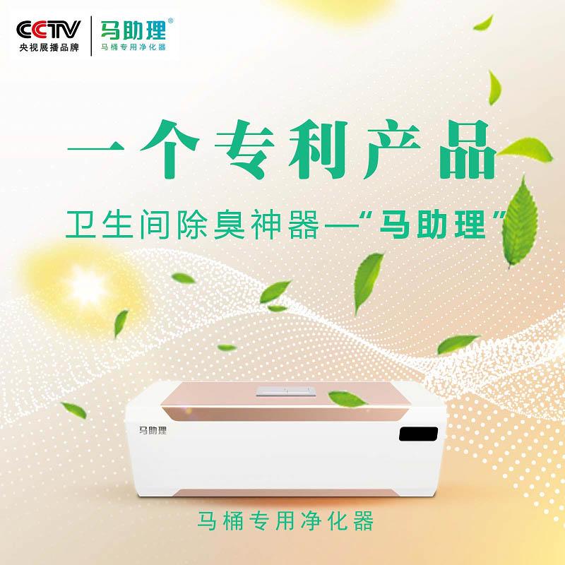 重庆智能家居加盟公司|内蒙古服务好的马桶净化器公司推荐