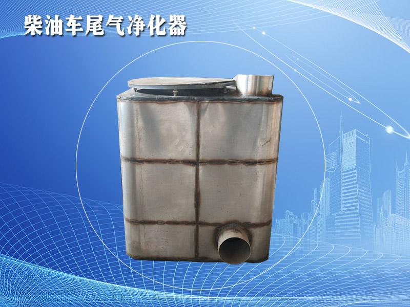 柴油车尾气净化器价格-坤达汽车配件供应价位合理的尾气净化器