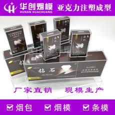 亚克力烟模展示架|销量好的注塑烟模出售