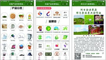 梁山义德莉商贸优良的网络购销服务推荐|农产品网信息发布
