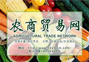 性价比高的农商贸易网推荐_可靠的农商贸易网