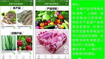 济宁销量好的农商贸易网【火热畅销中】——怎么选择农商贸易网