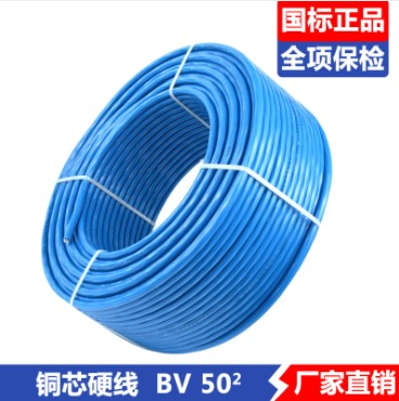 电线电缆BV50平方单芯多股铜芯线 国标足米 家用塑铜线