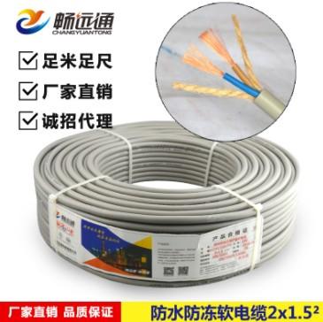 电线电缆 RVVY2*1.5平方国标铜芯电缆 防水耐磨电缆