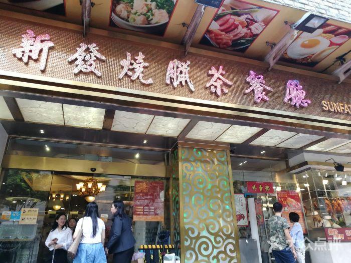 新發茶餐廳
