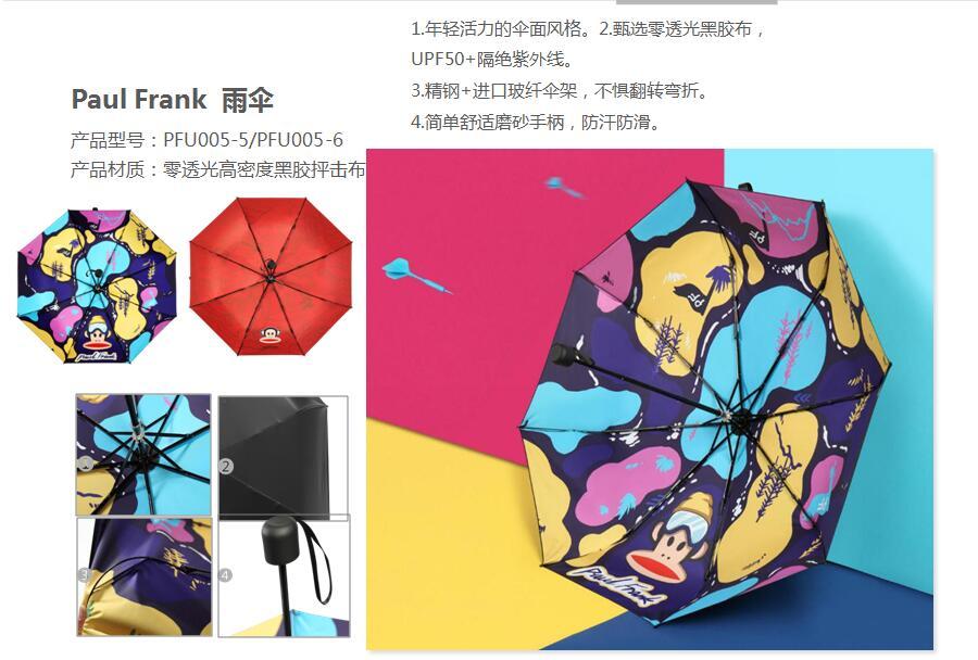 合肥大嘴猴雨伞批发定制【超低价】大嘴猴雨伞合肥代理商