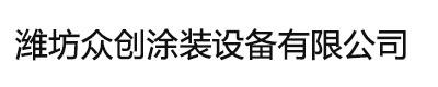潍坊众创涂装设备有限公�司