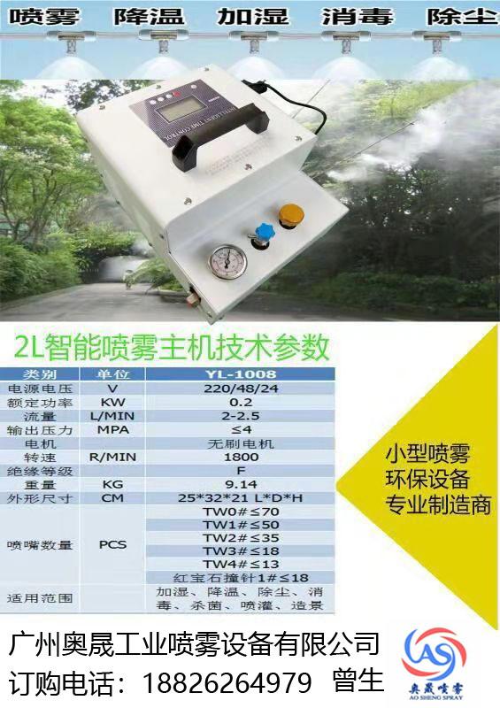 创新的2L智能喷雾主机广州哪里有卖价格适中的2L智能喷雾主机
