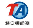 郑州∮特安顿检测科技有限公司