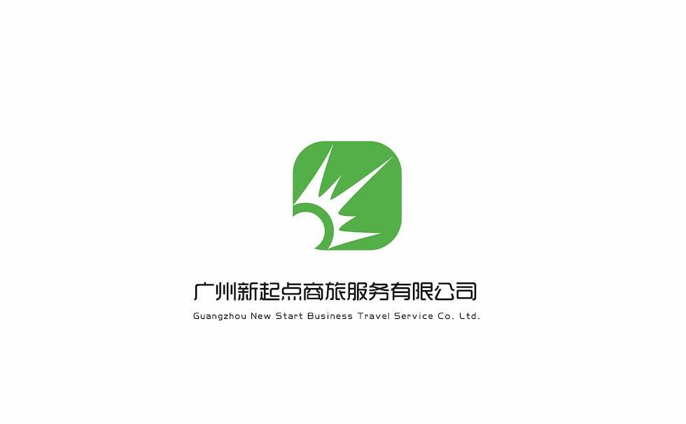 广州新起点商旅服务有限公司