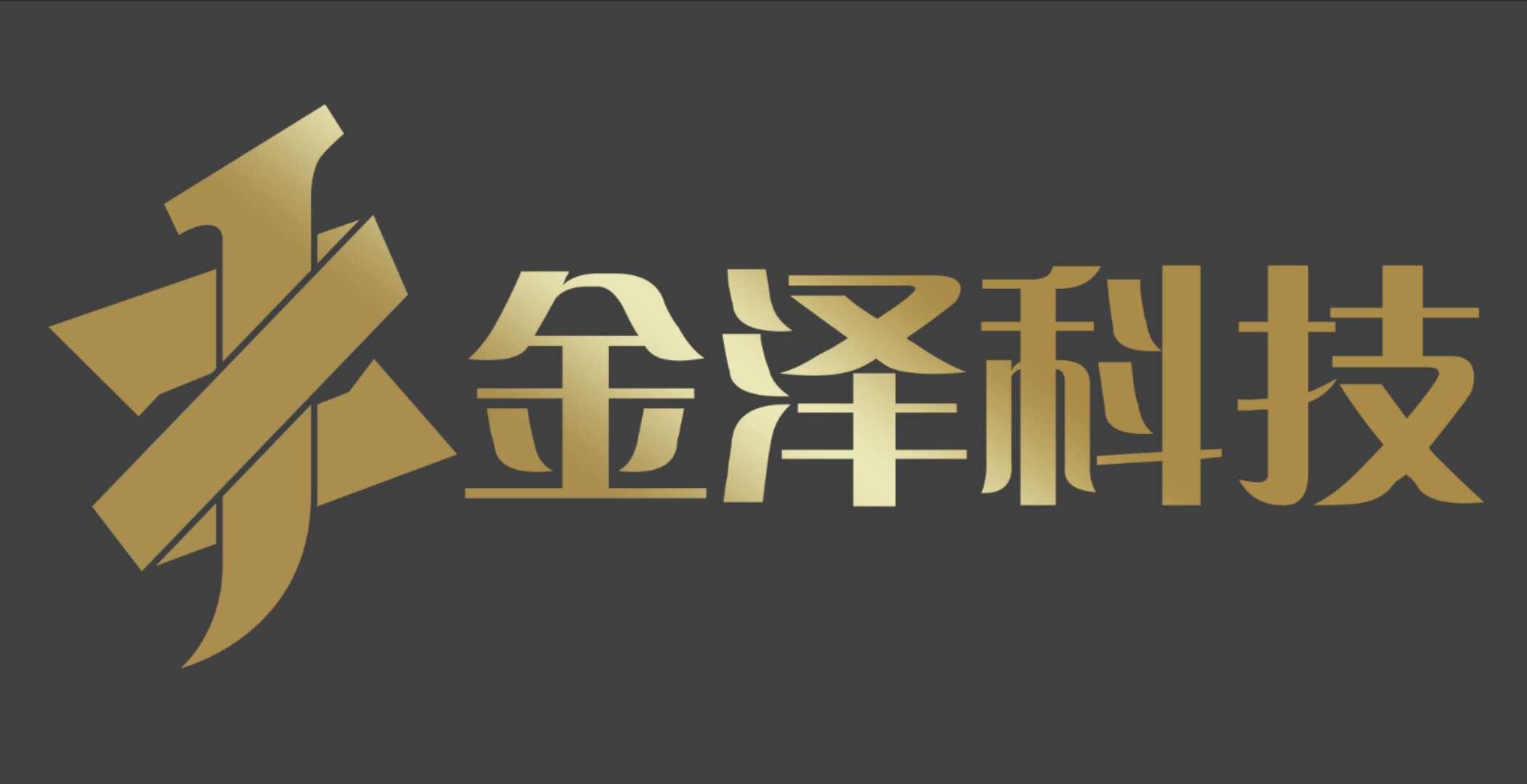 陕西金泽科技集团有限公司△