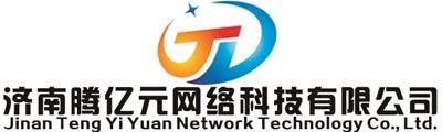 济南腾亿元网络科技有限公司