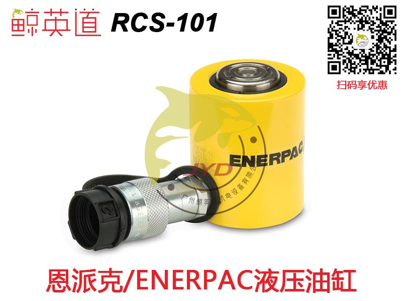 恩派克薄型液压油缸ENERPAC超薄型液压千斤顶