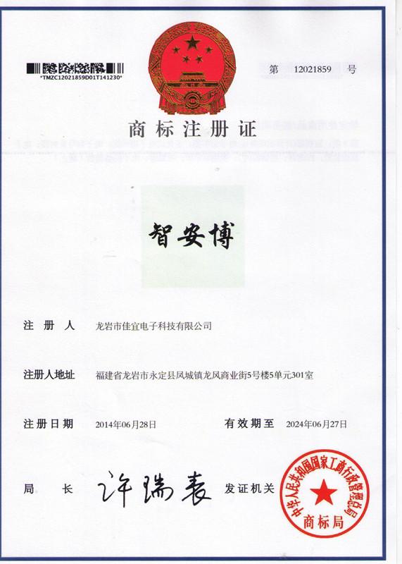 泉州商标注册申请_想要口碑好的商标注册服务,就找忠闽知识产权