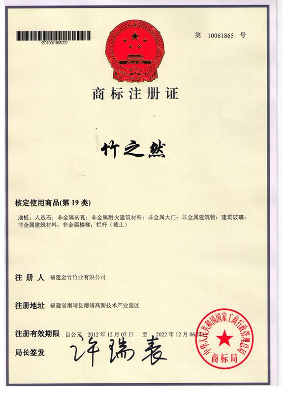 漳州可靠的商标注册服务 ——厦门商标注册公司