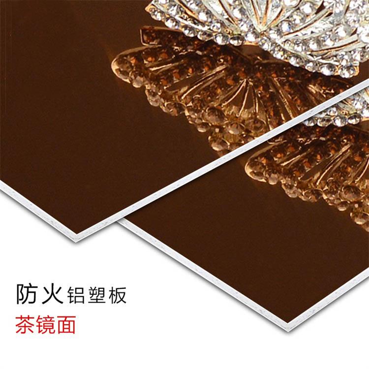 防火镜面铝塑板