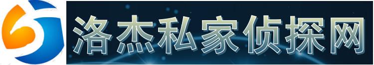 云南洛杰商务信息咨询手机365棋牌官网_365棋牌网址是多少钱_365视频棋牌游戏中心