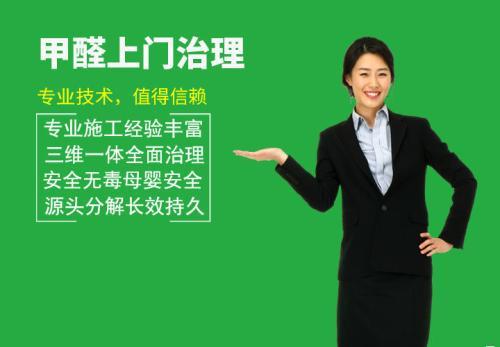 同城的徐州除甲醛罗贤环保提供-专业的徐州装修除甲醛
