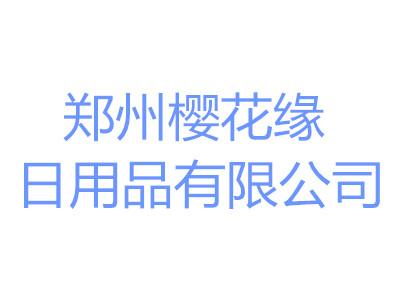 郑州樱花缘日用品有限公司