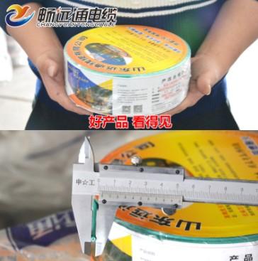 电线电缆 BV4平方电线 国标家装电源线 家用铜芯线