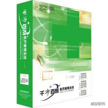 千方百剂医药管理系统(专业的医药GSP管理)