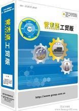 管家婆工贸ERP-生产企业的整体管理系统