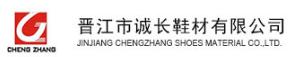 晋江市诚长鞋材有限公司