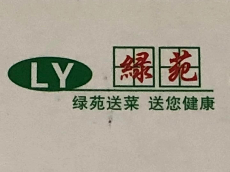 厦门市绿苑农副产品配送服务有限公司