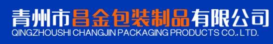 青州市昌金包装制品有限公司