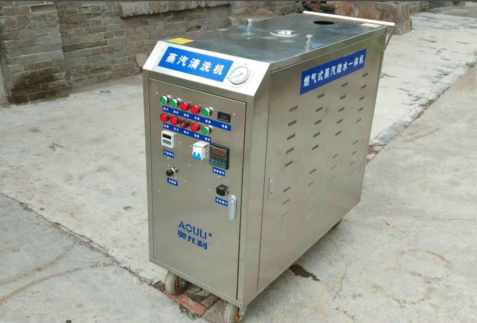 蒸汽清洗機廠家直銷-專業的蒸汽清洗機供應商_鞏義奧尤利