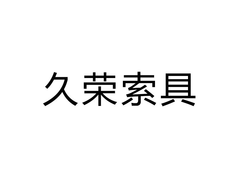 泰州市久荣索具有限公司