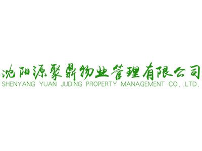 沈阳源聚鼎物业管理手机365棋牌官网_365棋牌网址是多少钱_365视频棋牌游戏中心