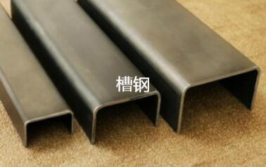槽钢加工|高性价槽钢推荐