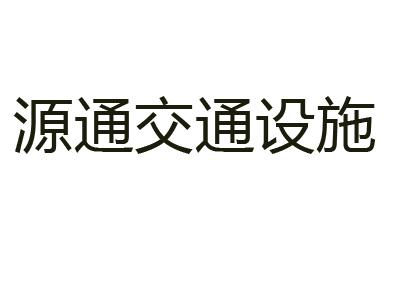 郑州源通交通设施有限公司