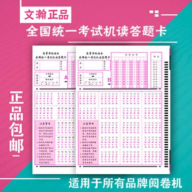 天津河西區網上閱卷機讀卡|數學答題卡制作工藝