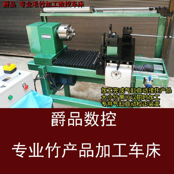 爵品工艺提供有品质的竹加工车床-车床品牌公司