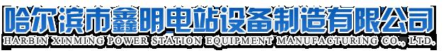 哈尔滨市鑫明电站设备制造有限公司