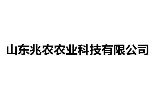 山东兆农农业科技有限公司