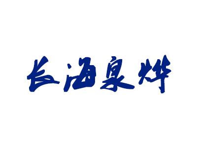 大连长海泉烨水产有限公司
