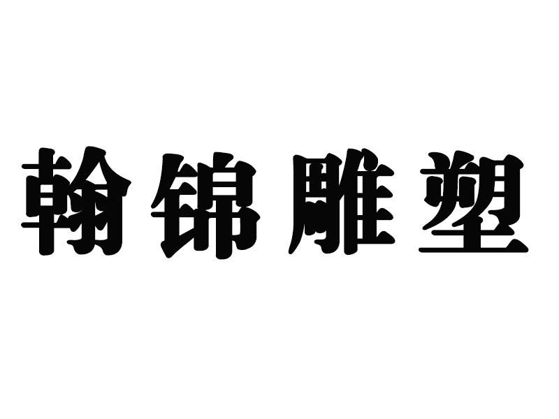 曲阳翰锦园林雕塑有限公司