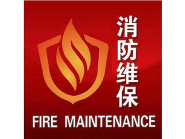 西安消防维保