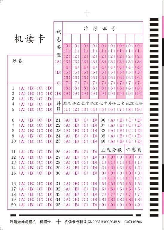 考试阅卷机-大量供应销量好的阅卷机