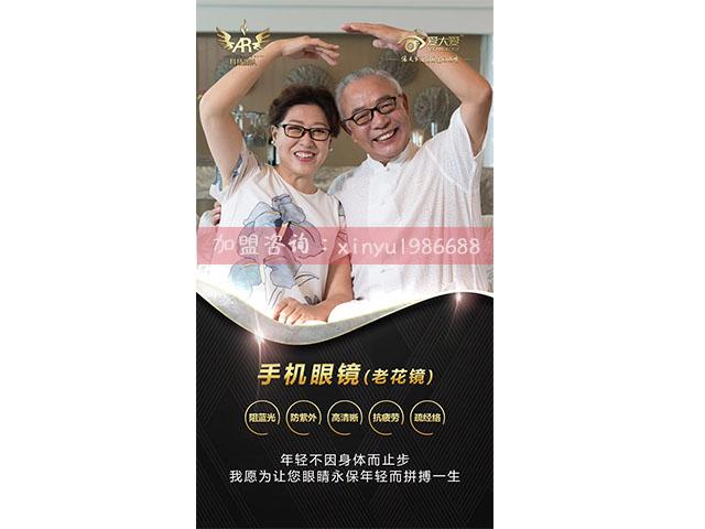 爱大爱老花镜代理_选择专业的爱大爱手机眼镜【馨钰】,就来慧海商贸公司