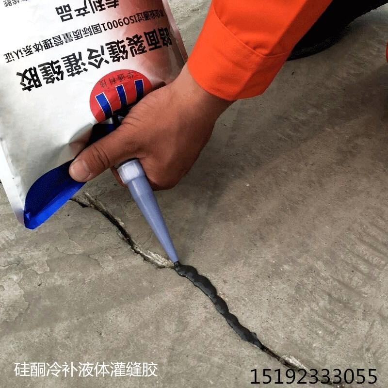 甘肃天水冷灌缝胶满足路面裂缝修补的任何需求