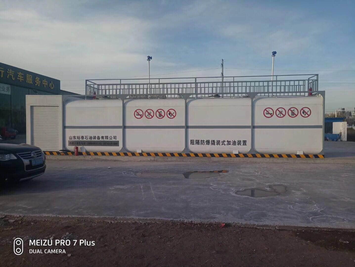 内蒙古阻隔防爆撬装式加油装置呼和浩特加油装置